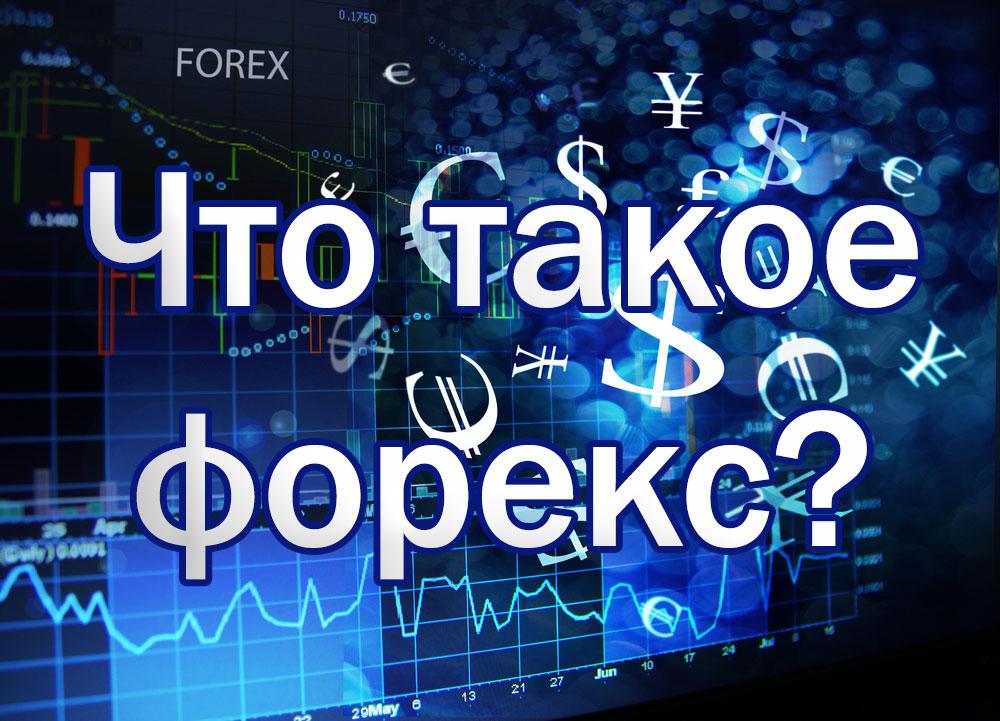 Что такое форекс?