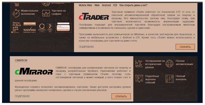 ГлобалФХ предоставляет различные варианты торговых терминалов с функцией форекс-робота