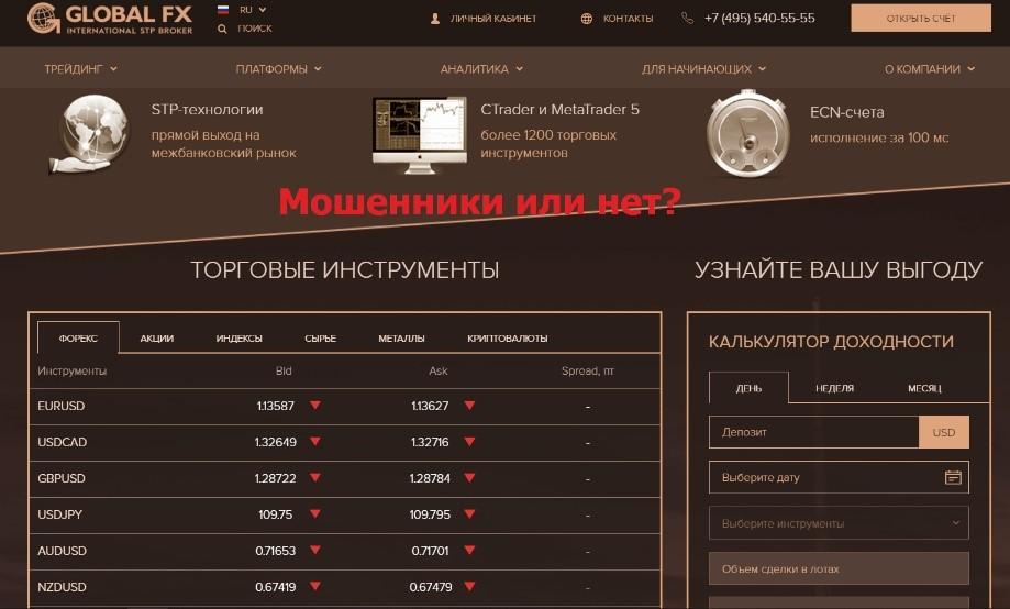 Описание торговых инструментов с официального сайта компанииGlobal FX
