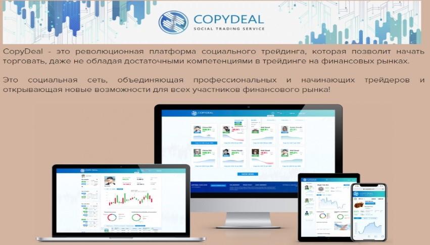 Платформа CopyDeal