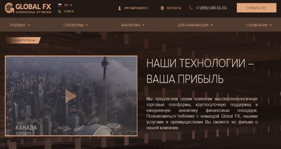Главная страница официального сайтаGlobal FX